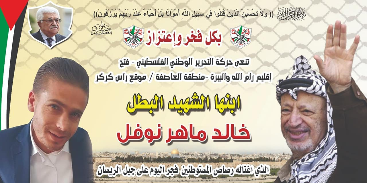 Mourning notice issued by Fatah for