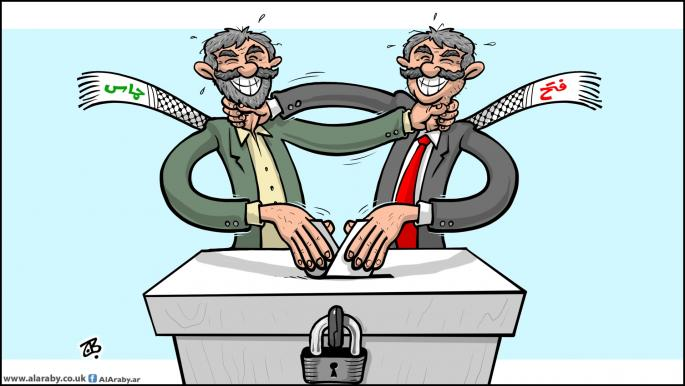Cartoon in al-Araby al-Jadeed, London: Fatah and Hamas will try to sabotage one another in the upcoming elections (February 21, 2021).