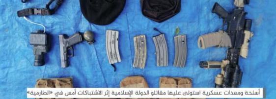 Iraqi army weapons seized by ISIS operatives (Amaq, from Telegram, February 21, 2021)