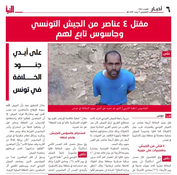 """The page from the Al-Naba' weekly showing the Tunisian army """"spy"""" executed by ISIS operatives (Al-Naba' weekly, Telegram, February 18, 2021)"""