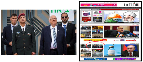 The Palestinian media covers the Israeli president and chief of staff's visit to Europe in an attempt to hinder the ICC's decision (al-Quds, March 16, 2021).