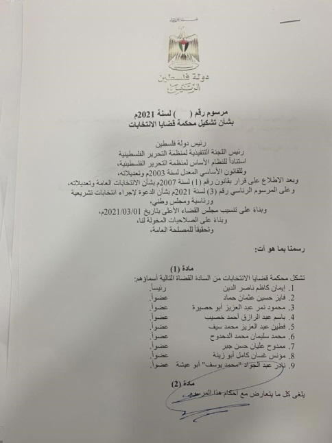 Mahmoud Abbas' order establishing a court for election-related affairs (Facebook page of the PA's Central Elections Committee, March 1, 2021).