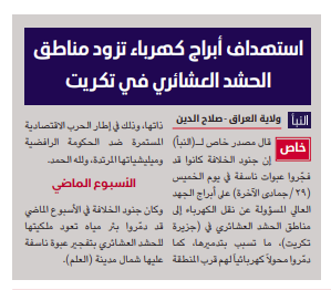 The report in ISIS's Al-Naba' weekly about the attacks (Al-Naba' weekly, Telegram, February 25, 2021)
