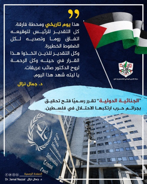 Notice issued by Fatah's media department after the publication of the ICC's decision. It was declared a historic day and credited to Mahmoud Abbas (Facebook page of Fatah's media department, March 3, 2021).