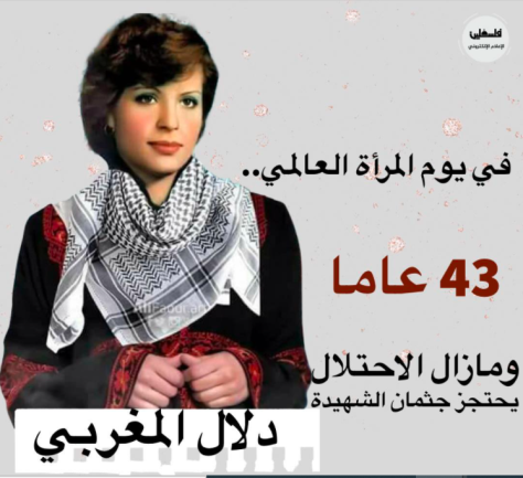 Dalal Mughrabi (Palestinian TV Facebook page, March 6 and 8, 2021).