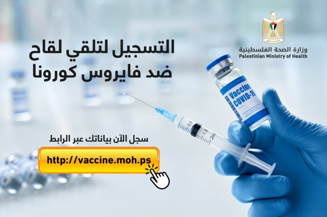 Campaign to register local residents for vaccination (Facebook page of the ministry of health in Ramallah, March 10, 2021).