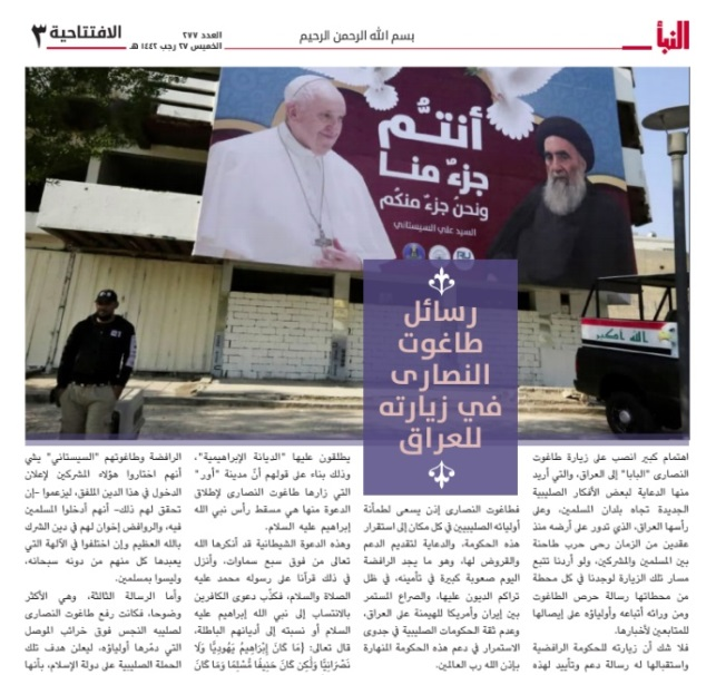 Al-Naba' article devoted to the Pope's visit in Iraq (Al-Naba' weekly, Telegram, March 11, 2021)