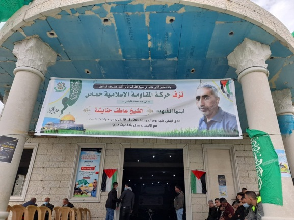 Hamas sign hung at the entrance to the mourning tent in Bayt Dajan (QudsN Facebook page, March 21, 2021).