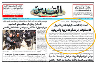 The front page of the Palestinian daily newspaper al-Quds, April 27, 2021.