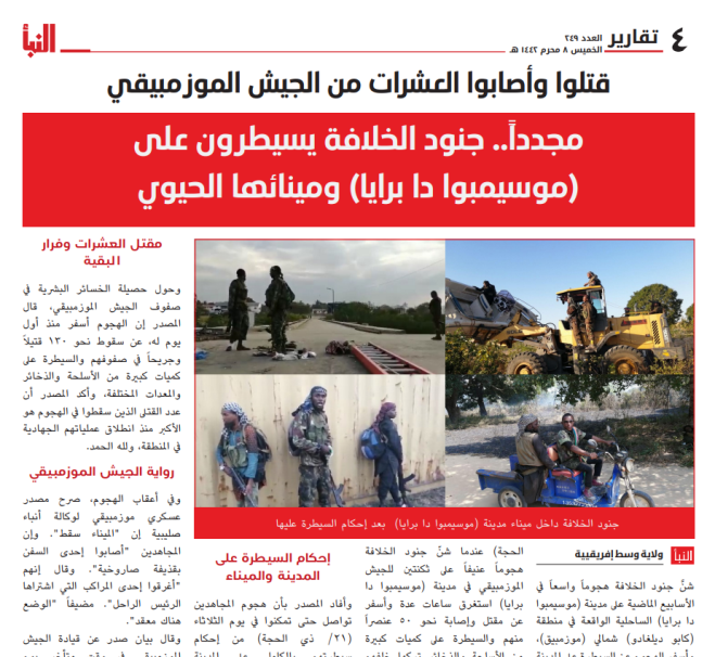 Article in ISIS's Al-Naba' weekly, documenting ISIS's operatives inside the port of Mocímboa da Praia after taking over the port (Al-Naba', Telegram, August 27, 2020)