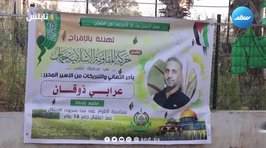 Hamas sign welcoming Arabi Thuqan in the Balata refugee camp after his release from an Israeli jail (Snd YouTube channel, April 9, 2021).