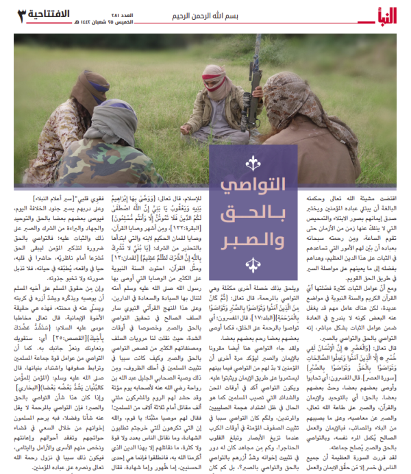 The main article of ISIS's Al-Naba' weekly: Calling on operatives and supporters to exercise patience and adhere to ISIS's ideology (Al-Naba' weekly, Telegram, April 8, 2021)