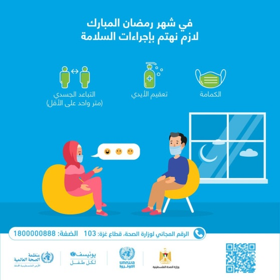 The ministry of health in Ramallah appeals to the public to continue following public health guidelines during the Muslim religious month of Ramadan (ministry of health in Ramallah Facebook page, April 18, 2021).