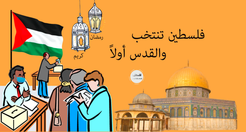 """Due to the PA government's efforts to hold elections in east Jerusalem, Palestinian TV changed its Facebook page homepage picture and added the comment, """"Palestine votes, and Jerusalem first of all"""" (Palestinian TV Facebook page, April 14, 2021)."""