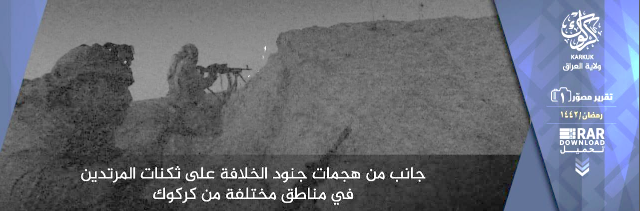 The title of the series of photos documenting ISIS's activity in Kirkuk (Telegram, April 19, 2021)
