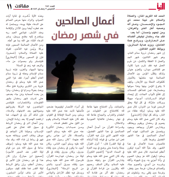 The text of the article about the month of Ramadan as it appeared in ISIS's Al-Naba' weekly (Al-Naba' weekly, Telegram, April 15, 2021)