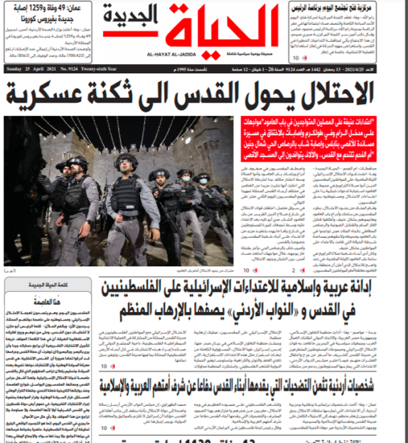 """The front page, April 25, 2021. The Arabic reads, """"The [Israeli] occupation turned Jerusalem in to a military camp"""" (al-Hayat al-Jadeeda, April 25, 2021)."""