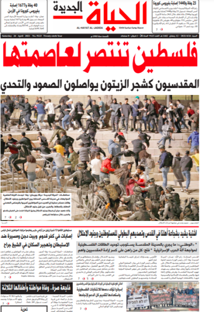 """The front page of al-Hayat al-Jadeeda, April 24, 2021. The Arabic reads, """"Palestine defends its capital. The residents of Jerusalem, like an olive tree, continue their firm stance and challenge"""" (al-Hayat al-Jadeeda, April 24, 2021)."""