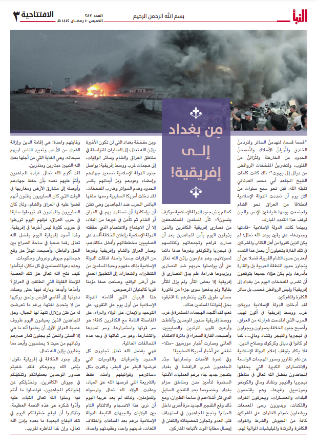 The article in the Al-Naba' weekly (Telegram, April 22, 2021)