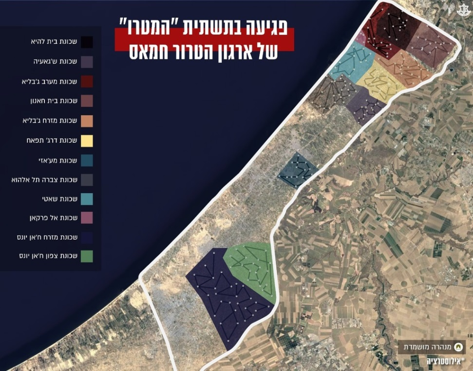 """Attacks on Hamas' tunnel system (the """"metro"""") in the northern, central and southern Gaza Strip (IDF spokesman, May 20, 2021)."""