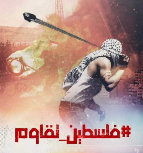 Call for attacks on Israel: #Palestine_resists (QudsN Facebook page, May 19, 2021).