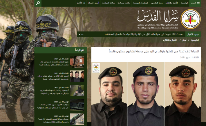 Poster published by the PIJ's military wing, showing photos of the three dead operatives wearing PIJ uniforms (Saraya al-Quds website, May 11, 2021)