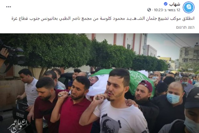 Mahmoud Kalusa at his funeral, covered with a Hamas flag (Facebook account of the Shehab news agency, May 12, 2021)