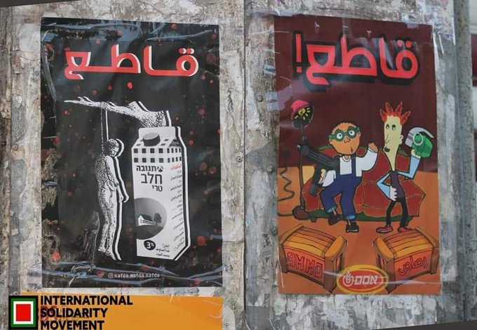 Stickers in Ramallah calling for a boycott of Israeli-manufactured goods (QudsN Facebook page, May 28, 2021).
