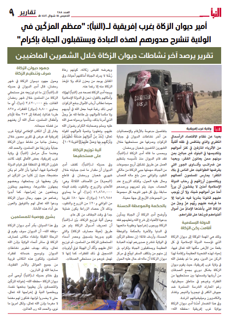 Article on collecting charitable funds (Al-Naba' weekly, Telegram, May 27, 2021)