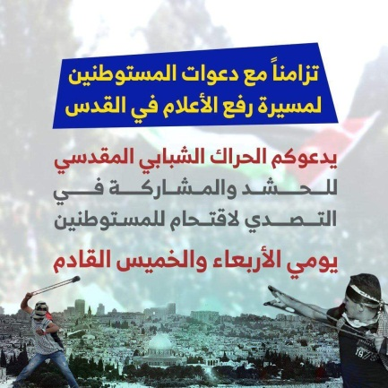 Call on the social networks to go to al-Aqsa mosque and clash with the marchers in Jerusalem (QudsN Facebook page, June 6, 2021).