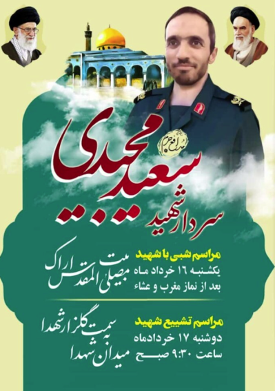 The death notice of Sa'id Majidi; it can be seen that his rank was the equivalent of brigadier general (@SaleemAldulimi Twitter account, June 5, 2021).