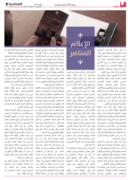 The article on the importance of media activity (Al-Naba' weekly, Telegram, June 3, 2021)