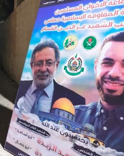 Joint mourning notice issued by the Muslim Brotherhood, Hamas and Hamas' military wing (Palinfo, May 23, 2021).