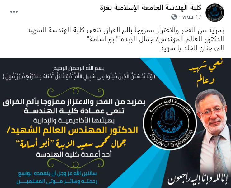 The mourning notice issued by the engineering faculty of the Islamic University for the death of Jamal al-Zebda (faculty website, May 17, 2021).