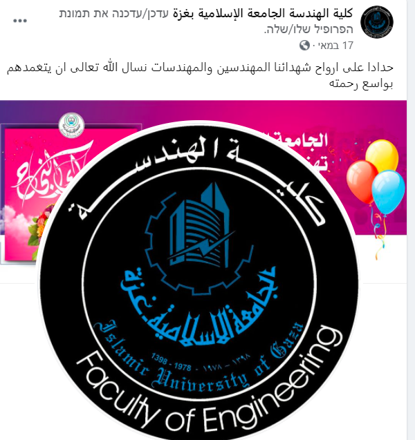 The engineering faculty's Facebook page, May 17, 2021.