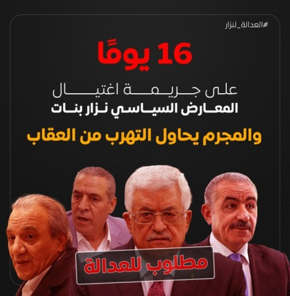 Palestinian social media call for legal action against the PA leadership  (Palinfo Twitter account, July 10, 2021).