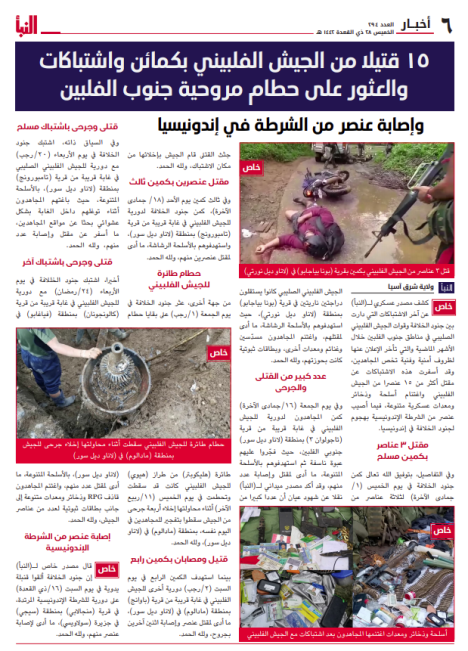 The page devoted to ISIS's activity in the Philippines (Al-Naba' weekly, Telegram, July 8, 2021)
