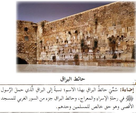 The Western Wall of the Second Temple of the Jews in Jerusalem (516 BCE to 70 CE), constructed before the inception of Islam (7th century CE).