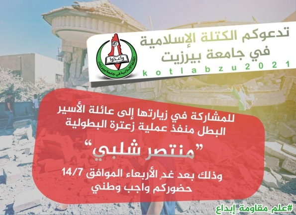 Call to students to visit the family of Muntaser Shalabi (Facebook page of the Islamic Bloc in Birzeit University, July 12, 2021).