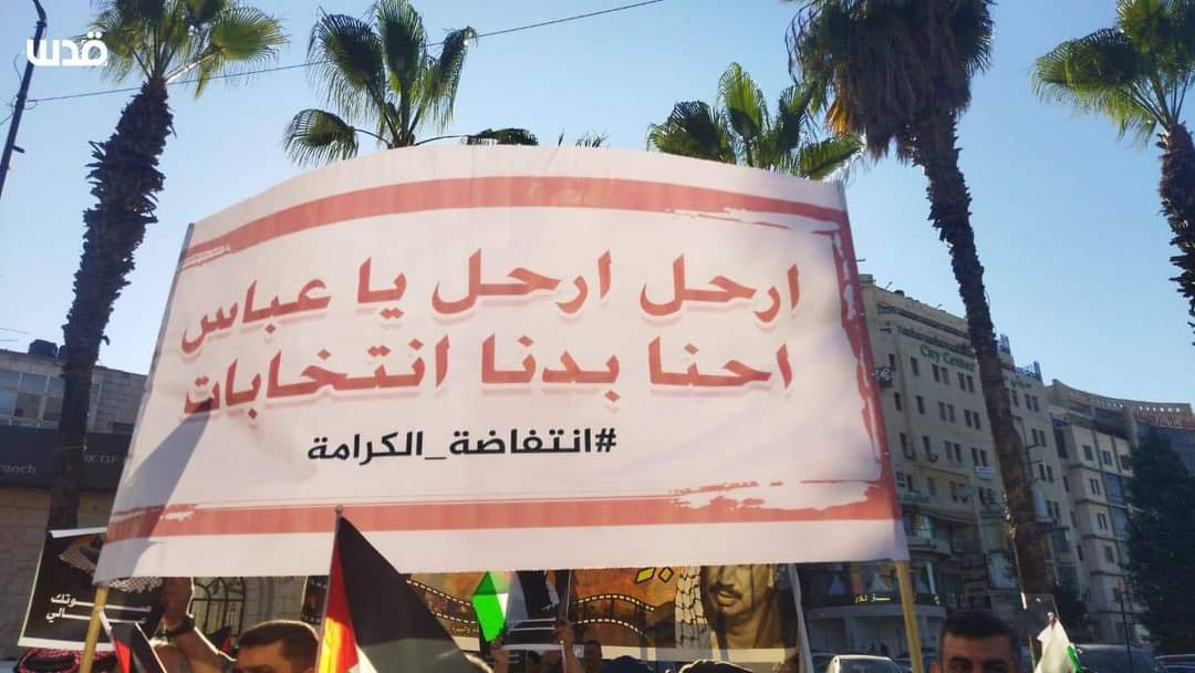 Sign calling for Mahmoud Abbas to resign (Palinfo Twitter account, July 17, 2021).