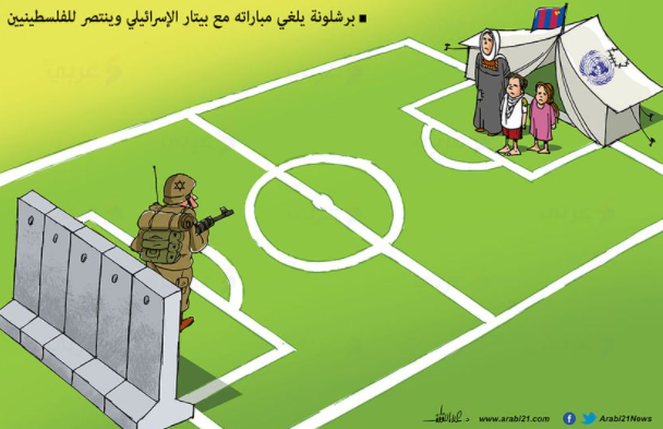 Cartoon commenting on the cancelation of the game (Alaa' al-Laqta's Facebook page, July 16, 2021).
