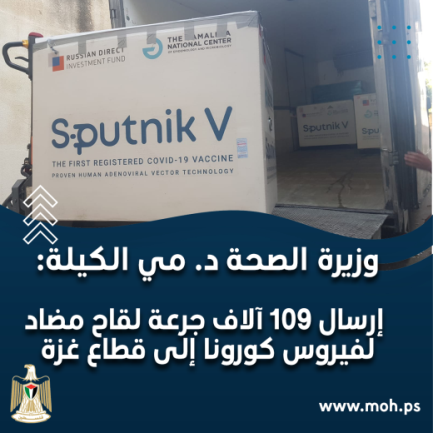 Sputnik V vaccines delivered to the Gaza Strip from Ramallah (ministry of health in Ramallah Facebook page, July 14, 2021).