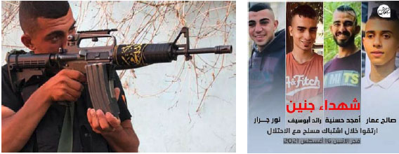 Right: The four Palestinians who were killed. Left to right, Nur Jarrar, Ra'ed Abu Seif, Amjad Husseiniya and Saleh Amer (Shehab Facebook page, August 16, 2021). Left: Nur al-Din Jarrar, armed with a rifle with a black PIJ headband wrapped around it (Jerusalem Brigades website, August 16, 2021).