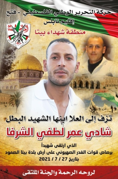 Mourning notice issued by Fatah for Shadi Salim (Facebook page of the Fatah branch in Nablus, July 28, 2021).