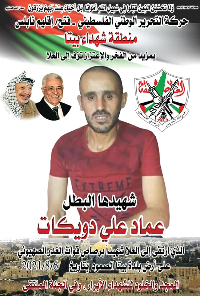 Mourning notice issued by Fatah (Facebook page of the Fatah branch in Nablus, August 6, 2021).