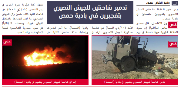 The report in Al-Naba' weekly: Right: The truck which was hit first. Left: The second one (Al-Naba' weekly, Telegram, August 5, 2021)
