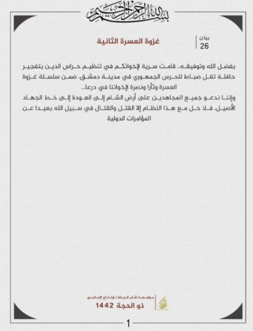 The claim of responsibility by the Hurras al-Din Organization (Telegram, August 4, 2021)