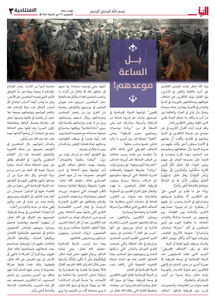 Article about the coalitions in Central Africa (Al-Naba' weekly, Telegram, August 5, 2021)
