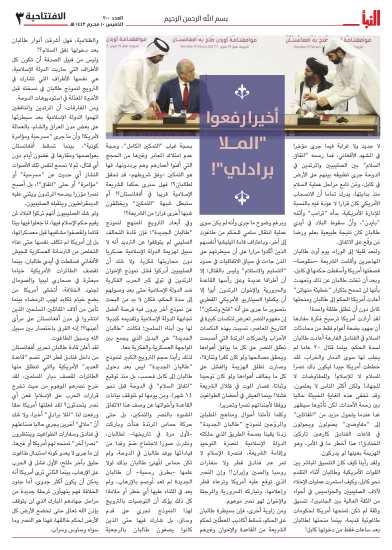 The article on the US pullback and the Taliban takeover of Afghanistan (Al-Naba' weekly, Telegram, August 19, 2021)