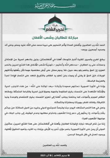 The leaflet issued by HTS (Telegram, August 18, 2021).